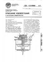 Патент 1514980 Пневматический насос замещения