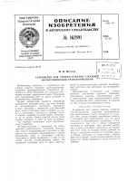 Патент 162891 Патент ссср  162891