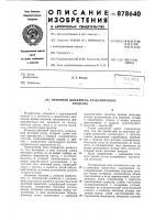 Патент 878640 Винтовой движитель транспортного средства