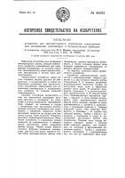 Патент 49382 Устройство для автоматического управления повышением или понижением температуры в нагревательных приборах
