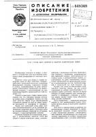 Патент 648368 Стенд для сборки и сварки конических днищ