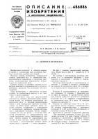Патент 486886 Цепной кантователь