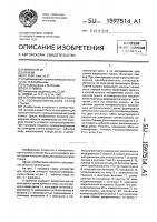Патент 1597514 Устройство для контроля точности позиционирования узлов станка