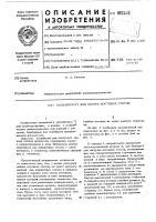 Патент 492870 Полуавтомат для набора костяшек счетов