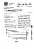 Патент 1327198 Витой магнитопровод