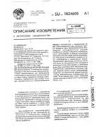 Патент 1824605 Способ впередизабойной локации
