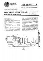 Патент 1217701 Лесозаготовительная машина