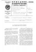 Патент 950806 Мяльно-трепальный механизм для лубоволокнистого материала