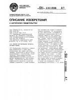 Патент 1311886 Способ регулирования процесса дуговой сварки