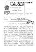 Патент 570470 Стенд для сборки и сварки рамнобалочных металлоконструкций