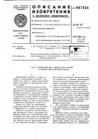 Патент 897454 Устройство для сборки под сварку и сварки двутавровых балок