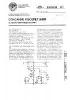 Патент 1306786 Устройство для управления стрелкой