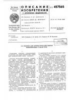 Патент 457565 Головка для автоматической сварки неповоротных стыков труб