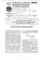 Патент 818655 Собиратель для флотационногоизвлечения глинистых шламов изкалийсодержащих руд