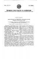 Патент 28094 Приспособление для закрепления свариваемых узловых элементов металлических форм