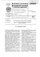 Патент 664603 Подборщик хлопка