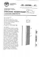 Патент 1537884 Лопасть