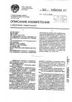 Патент 1656324 Устройство для измерения пробега