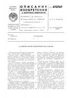 Патент 472767 Способ сварки плавлением под флюсом