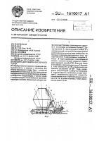 Патент 1610017 Машина для уборки фрезерного торфа