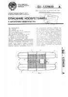 Патент 1220620 Походная принадлежность,преобразуемая в многокорпусное плавучее средство