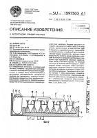 Патент 1597503 Холодильная камера