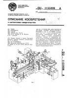 Патент 1155406 Устройство для сборки и дуговой сварки металлоконструкций