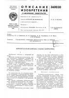 Патент 360030 Патент ссср  360030