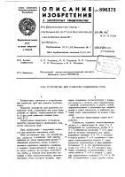 Патент 896373 Устройство для разметки соединения труб