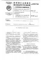 Патент 808756 Предохранительный клапан