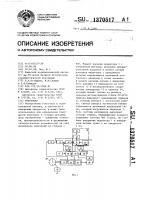 Патент 1370517 Твердомер