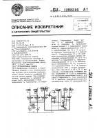 Патент 1298316 Трубомонтажная машина