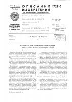 Патент 172910 Устройство для реверсивного управления двухфазным асинхронным двигателем