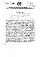 Патент 47899 Аппарат для промывки фотографических отпечатков
