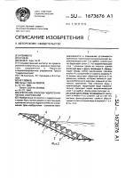 Патент 1673676 Крепление откосов гидротехнических сооружений