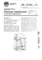 Патент 1477950 Ветроустановка