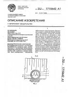 Патент 1710642 Водопропускное сооружение