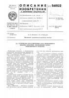 Патент 560122 Устройство для измерения улга продольного наклона шкворня управляемых колес транспортного средства