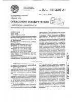 Патент 1810550 Способ производства фрезерного торфа и устройство для его осуществления
