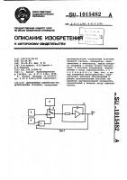 Патент 1015482 Демодулятор амплитудно-модулированных сигналов