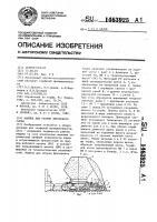 Патент 1463925 Машина для уборки фрезерного торфа