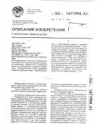 Патент 1671994 Пневматический насос замещения