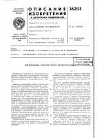 Патент 362113 Землеройный рабочий орган дерноукладчщсд