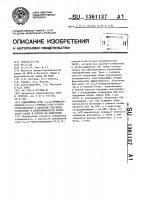 Патент 1361137 Аммонийная соль 5,5,6-триметилбицикло(2,2,1)-гептан-2-он-3- экзо-сульфокислоты в качестве реагента-собирателя и антислеживателя хлористого калия и способ ее получения