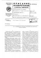 Патент 603932 Стабилизатор глубины погружения буксируемого в воде объекта