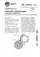 Патент 1359348 Валичный волокноотделитель