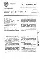Патент 1666610 Устройство для предохранения берегов от размыва