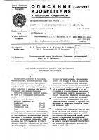 Патент 925997 Технологическая смазка для обработки металлов давлением