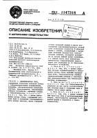 Патент 1147318 Хлебопекарная печь