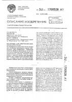 Патент 1700528 Автомат для химической обработки фотопленок
